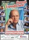 Сергей Серафимов. Благотворительный творческий вечер